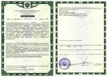 Лицензия на работы (услуги) с использованием шифровальных (криптографических) средств